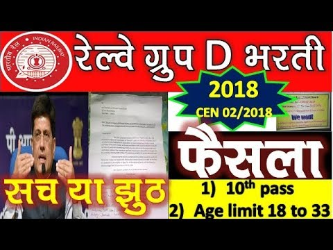 Railway Recruitment 2018 Group D News 62907    10th Apply Group D Bharti 2018   Age Limit 18 to 33