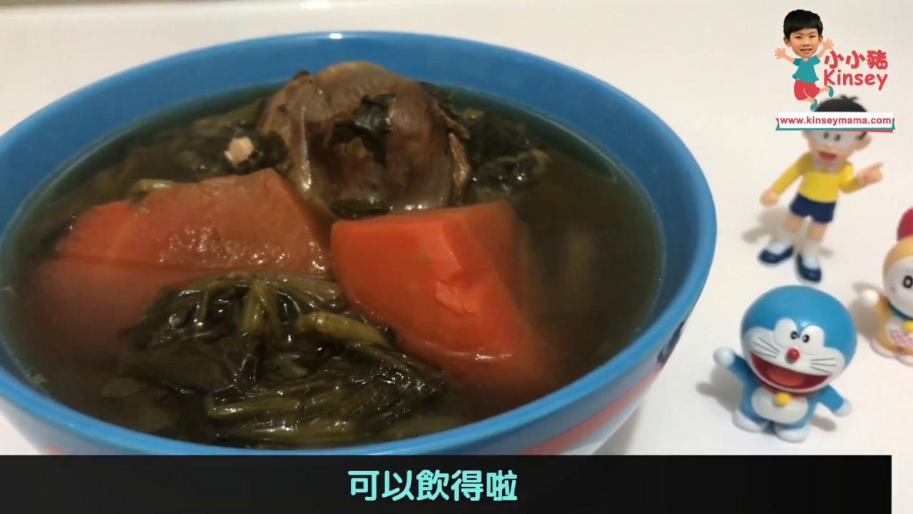 湯水食譜 - 西洋菜鴨腎羅漢果瘦肉湯 - YouTube