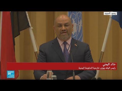 خالد اليمني: ستعود مدينة الحديدة إلى السلطات الشرعية  - نشر قبل 6 دقيقة