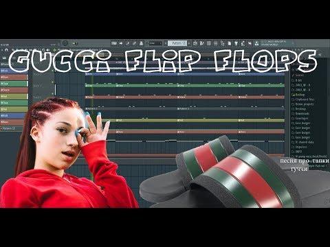 bhad bhabie ft lil yachty gucci flip flops mp3