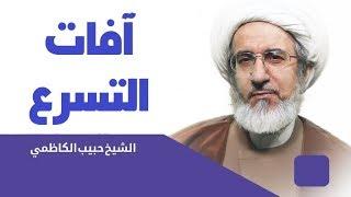 آفات التسرع بالقول والفعل - الشيخ حبيب الكاظمي