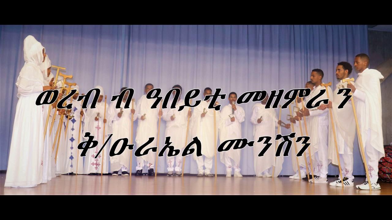 Eritrean orthodox mezmur wereb 2019 - YouTube