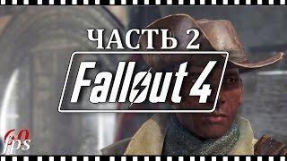 Fallout 4 Прохождение 2 Самое основное Ультра