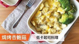 焗烤杏鮑菇|低卡起司料理|菜單研究所044