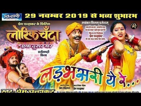 Lorik Chanda - लड़भसरी ये रे - Ladbhasari ye re - Prem chandrakar - Upcoming Cg Movie 2019