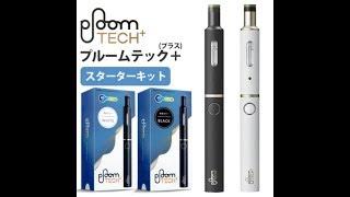日本たばこ プルームテック・スターターキットが無料!でもらえる!