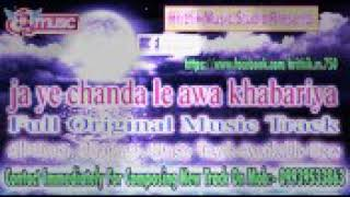 Ja Ye Chanda Le Awa khabariya karaoke