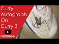 Stephen Curry's Autograph On My Curry 3