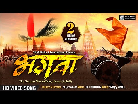 Official Upcoming Film BHAGWA Poster With RSS Prarthana | Give me feedback 9768372509 | Namaste Sada