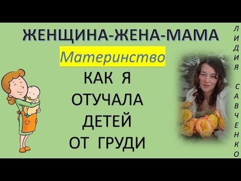 Как я отучала детей от груди? #кормление многодетная мама женщина, жена Лидия Савченко