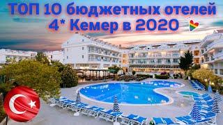ТОП 10 бюджетных отелей 4 Кемер 2020