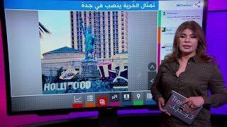 فيديو|  نصب تمثال الحرية في جدة...لماذا؟