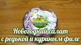 Салат из редьки и куриного филе