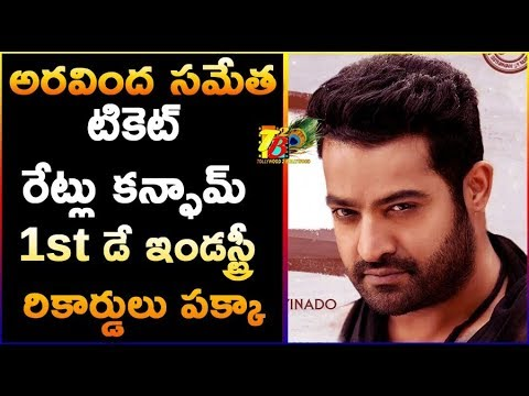 Ticket Rates Fixed For Aravindha Sametha || Aravindha Sametha Ticket Rates AP TG | JR NTR | NTR28