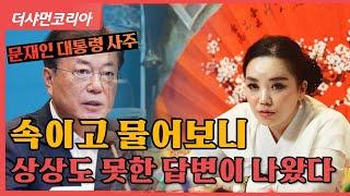 [인천 용한점집] 문재인 대통령 사주 속이고 넣어보니 상상도 못한 답변이?!  / ☎️인천 검단매화선녀 01…