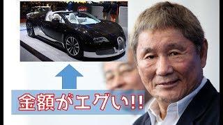 【衝撃】芸能人が所有している車が凄い!【ビートたけし/福山雅治/明石家さんま/YOSHIKI】