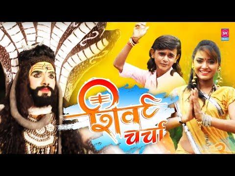 2018 का सुपरहिट शिव चर्चा !! SHIV CHARCHA !! Chandravanshi Gautam Dildar !! SUPER HIT SONG 2018