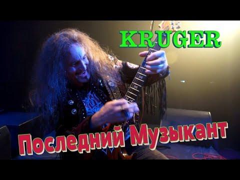 KRÜGER  -  Последний Музыкант