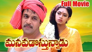Manavadostunnadu Full Length Telugu Movie || DVD Rip..