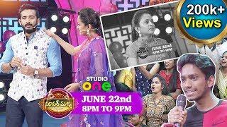 Super Machi Pakka Mass Entertainment Show | Super Machi Show Episode 1 Promo | Suma | Anchor Ravi
