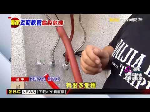 熱水器「瓦斯塑膠管」曬壞? 用一年破掉龜裂