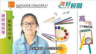 「高中生工作體驗計劃」:聖馬可中學陳詩悅同學