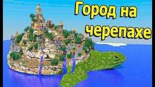 МАЙНКРАФТ ГОРОД НА ЧЕРЕПАХЕ + БОНУС! - СКАЧАТЬ КАРТУ!