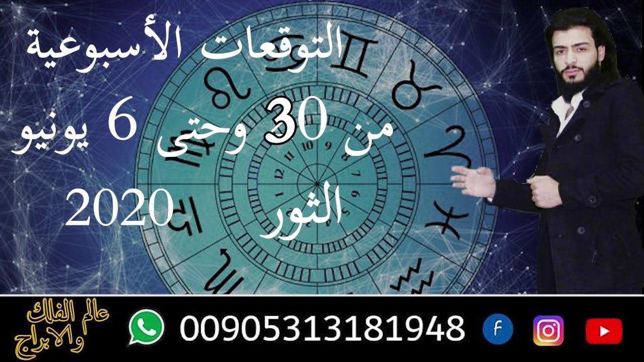 Photo of التوقعات الأسبوعية الجميع طوالع الأبراج من 30 وحتى 6يونيو 2020 – عالم الابراج