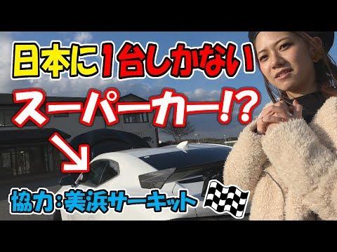 スーパーカー 日本に1台しかない(?)車に乗ってみた!