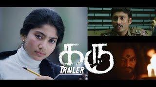 Karu - Official Trailer Review    Vijay   Sai Pallavi   Naga Shaurya