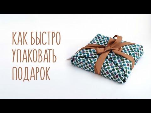 Как быстро упаковать подарок