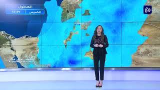 النشرة الجوية الأردنية من رؤيا 4-2-2019