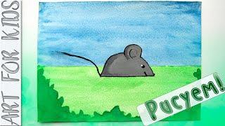 Рисунок для детей. Мышка на полянке