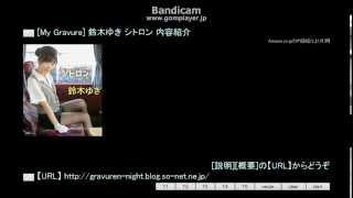 [My Gravure] 鈴木ゆき シトロン 内容紹介 【URL】 http://gravuren-nig...