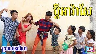 ប្ដីអាវ៉ាសែ ពីកូកូអ៊ីឈិ (KoKo ichi ) ,khmer comedy 2019 from Paje team