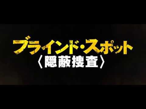 映画『ブラインド・スポット 隠蔽捜査』予告編