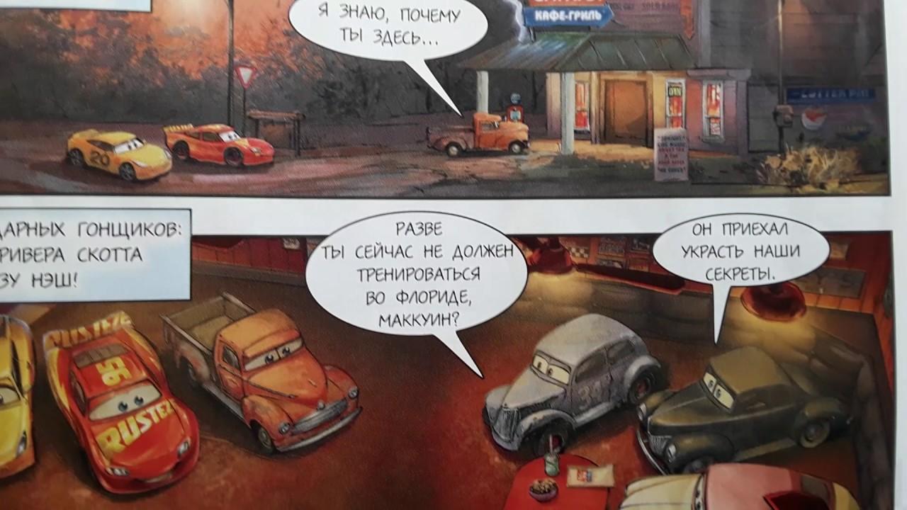 Комиксы в картинках тачки