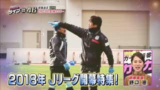 Jリーグ開幕30分拡大スペシャル ▽トピックス ・Jリーグ開幕特集 ・第1節...
