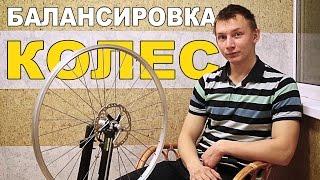 [VeloDriveShow] Подготовка велосипеда к лету: балансировка колес (Как исправить восьмерку)(Очередная серия ВелоШоу о подготовке велосипеда к лету. В этой части я научу балансировать колеса на велоси..., 2016-02-13T08:01:46.000Z)
