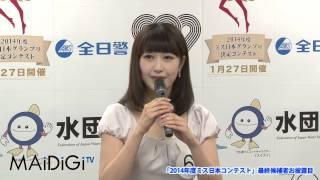 「2014年度ミス日本コンテスト」最終候補者お披露目2 #Miss Japan