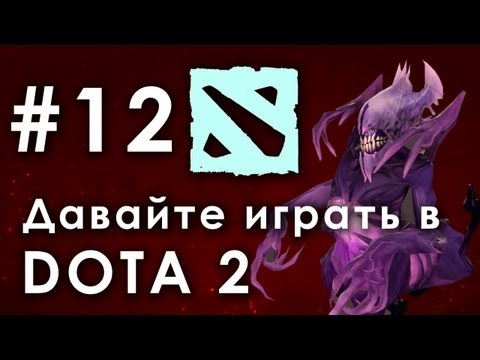 видео: [№12] Давайте играть в dota 2 - bane (cealdre, paradox и spiderman)