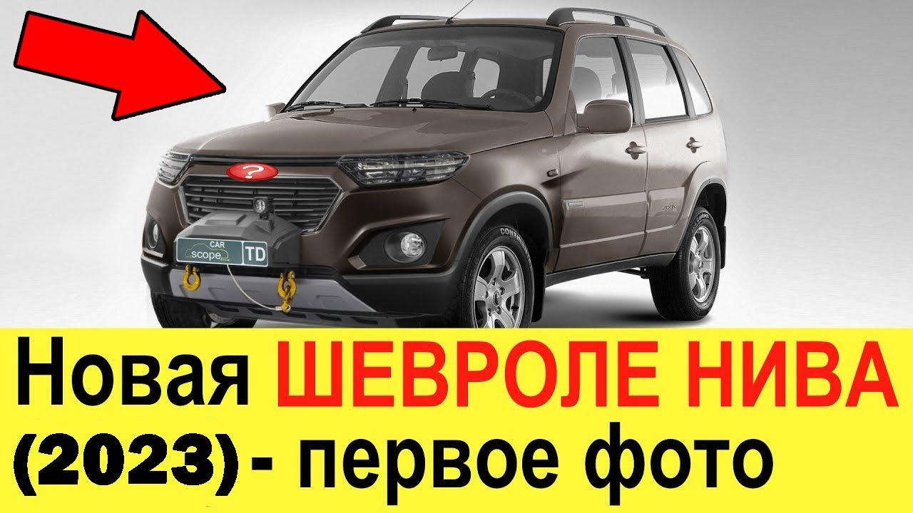 Новая Шевроле Нива 2019 года. Свежие новости про Chevrolet Niva 2020