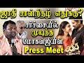 Rudra thandavam movie mohan g radha ravi press meet mp3