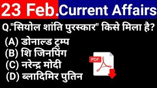 23 February 2019 Current Affairs | Daily Current Affairs | Current Affairs in Hindi