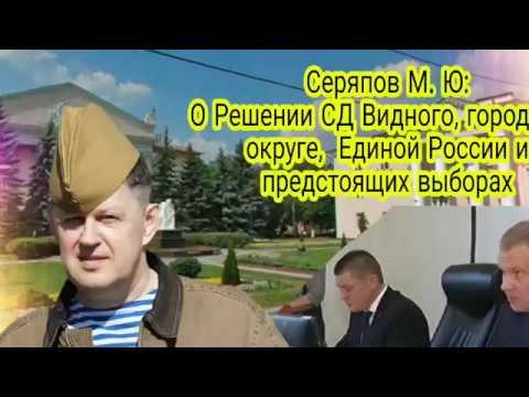Как ликвидировался Ленинский район Московской области #МихаилСеряпов
