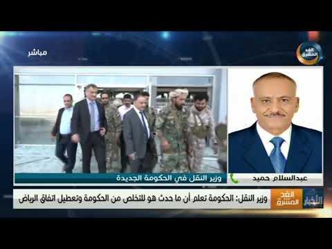 عبدالسلام حميد: العملية الإرهابية الأخيرة خلفت أضرارا عديدة بمطار عدن