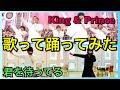 キンプリ/君を待ってる 全パート1人で歌って踊ってみた 4月3日発売New Single [King & Prince] 君を待ってるMV 君を待ってる ZIP キンプリ[踊ってみた][歌ってみた]