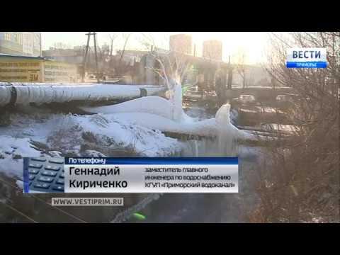 Коммунальные сети Владивостока не выдерживают минусовые температуры