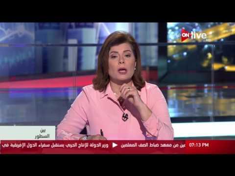 بين السطور - الشائعات المستمرة وإستهداف شعب مصر- الحلقة الكاملة الثلاثاء 7 - 3-2017