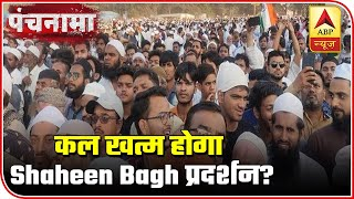 Shaheen Bagh Protest To End Soon With Discussions? | Panchnama | ABP News